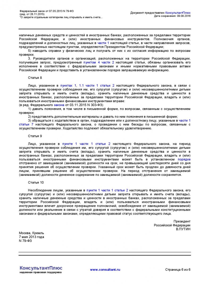 Federalnyj-zakon-ot-07_05_2013-N-79-FZ-_red_-ot-28_11_2015_-006