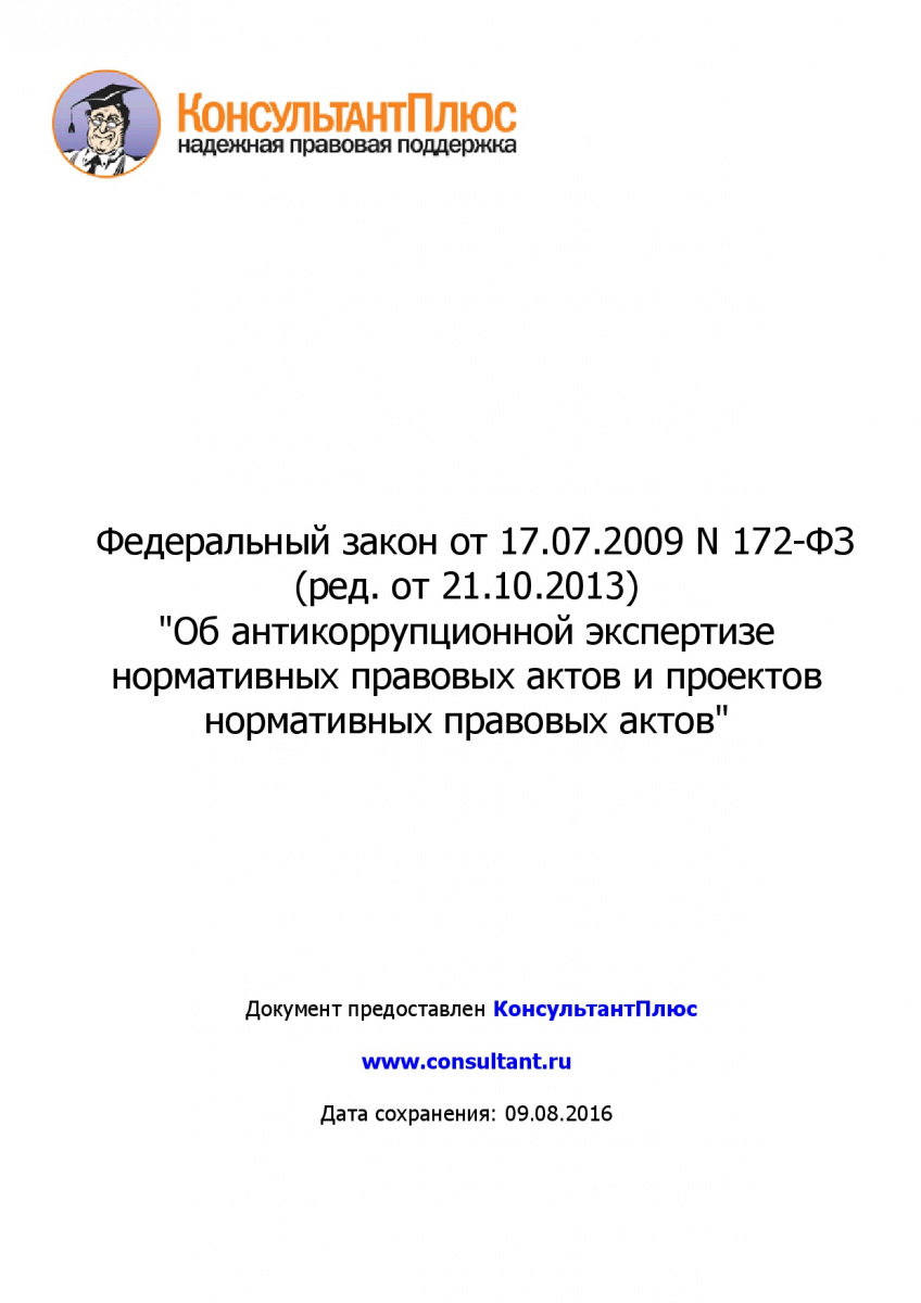 Federalnyj-zakon-ot-17_07_2009-N-172-FZ-_red_-ot-21_10_2013-001