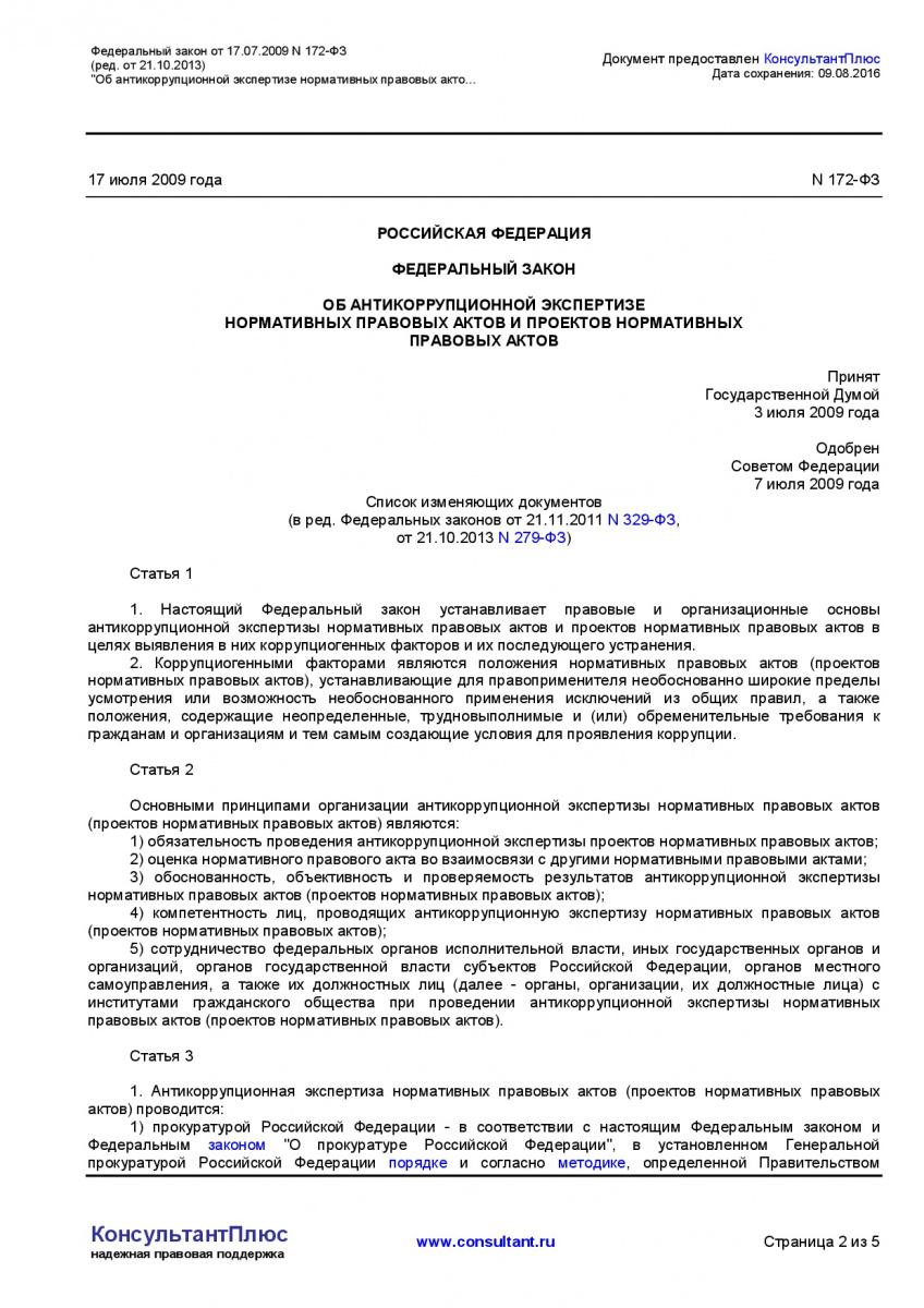 Federalnyj-zakon-ot-17_07_2009-N-172-FZ-_red_-ot-21_10_2013-002