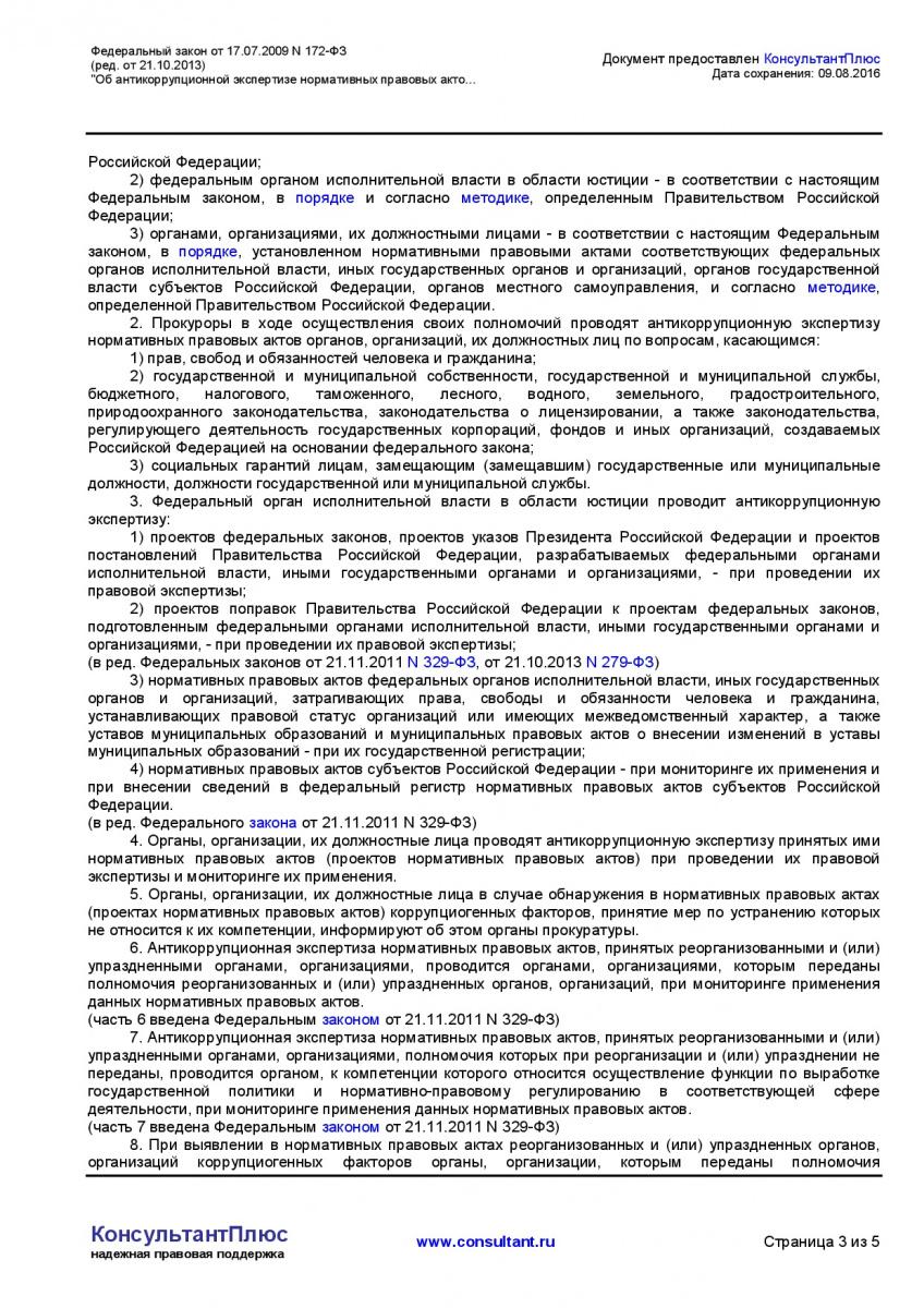 Federalnyj-zakon-ot-17_07_2009-N-172-FZ-_red_-ot-21_10_2013-003