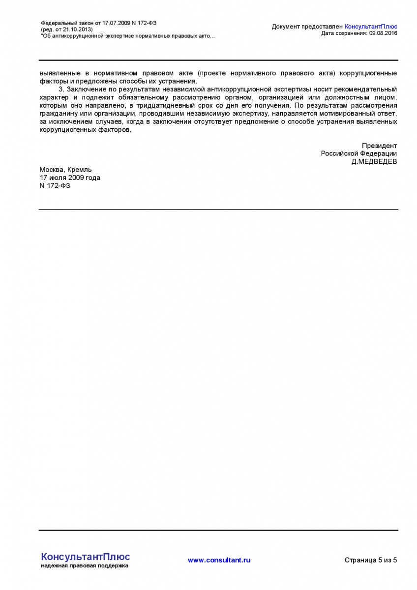 Federalnyj-zakon-ot-17_07_2009-N-172-FZ-_red_-ot-21_10_2013-005