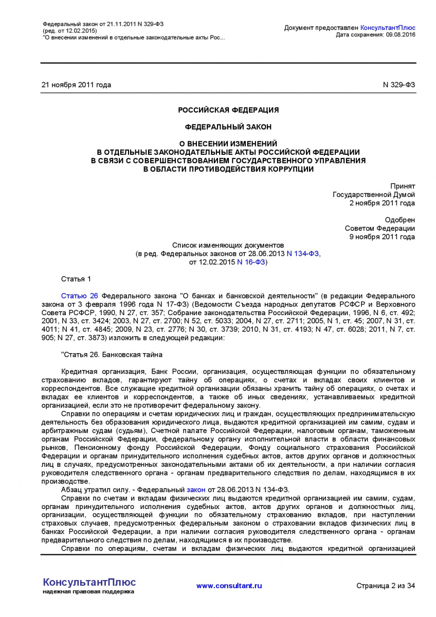 Federalnyj-zakon-ot-21_11_2011-N-329-FZ-_red_-ot-12_02_2015-002