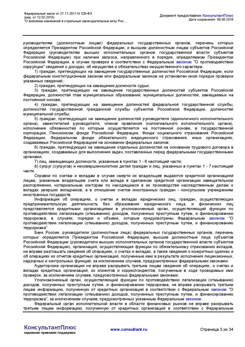Federalnyj-zakon-ot-21_11_2011-N-329-FZ-_red_-ot-12_02_2015-003