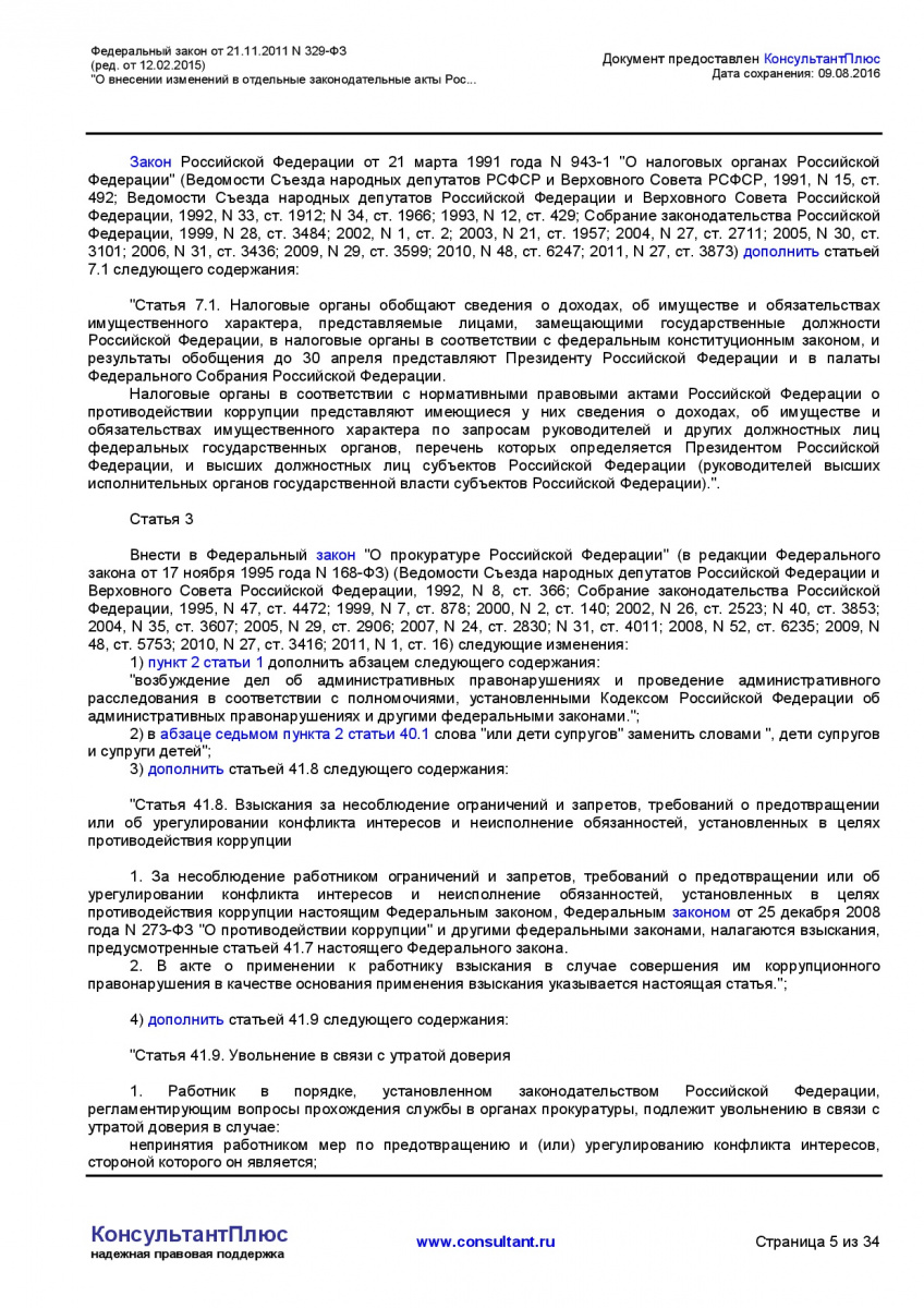 Federalnyj-zakon-ot-21_11_2011-N-329-FZ-_red_-ot-12_02_2015-005