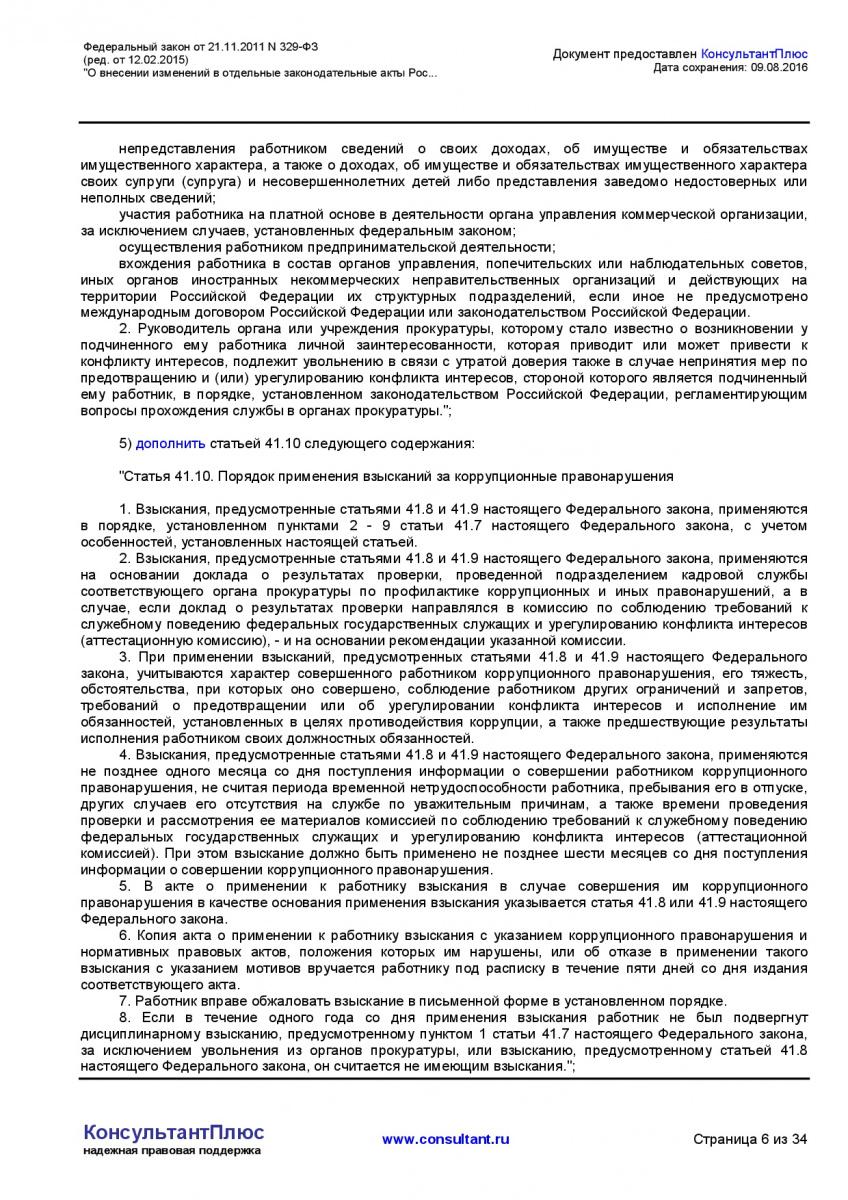 Federalnyj-zakon-ot-21_11_2011-N-329-FZ-_red_-ot-12_02_2015-006