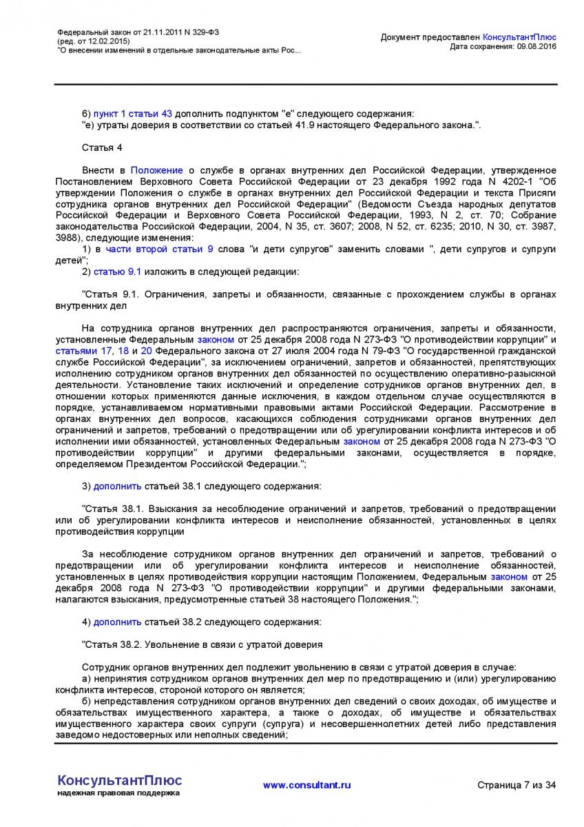 Federalnyj-zakon-ot-21_11_2011-N-329-FZ-_red_-ot-12_02_2015-007