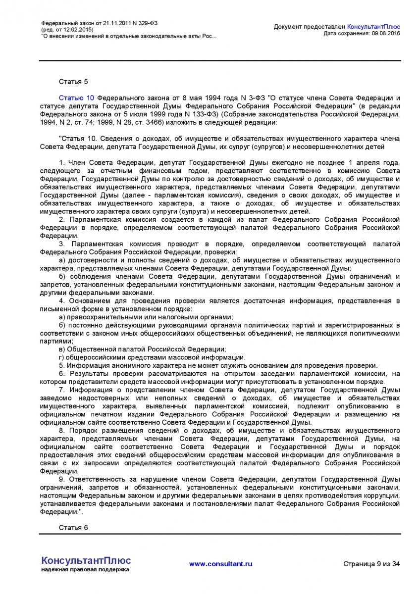 Federalnyj-zakon-ot-21_11_2011-N-329-FZ-_red_-ot-12_02_2015-009