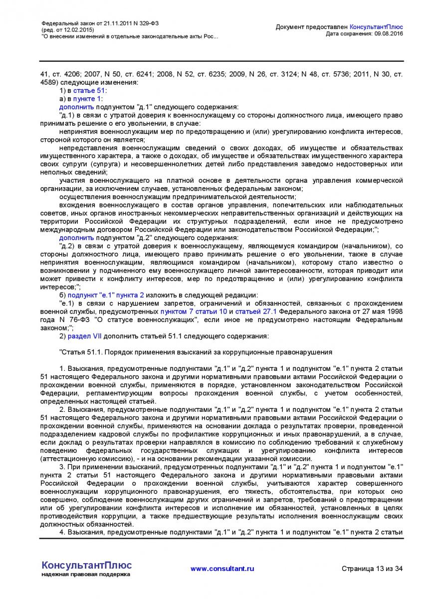 Federalnyj-zakon-ot-21_11_2011-N-329-FZ-_red_-ot-12_02_2015-013