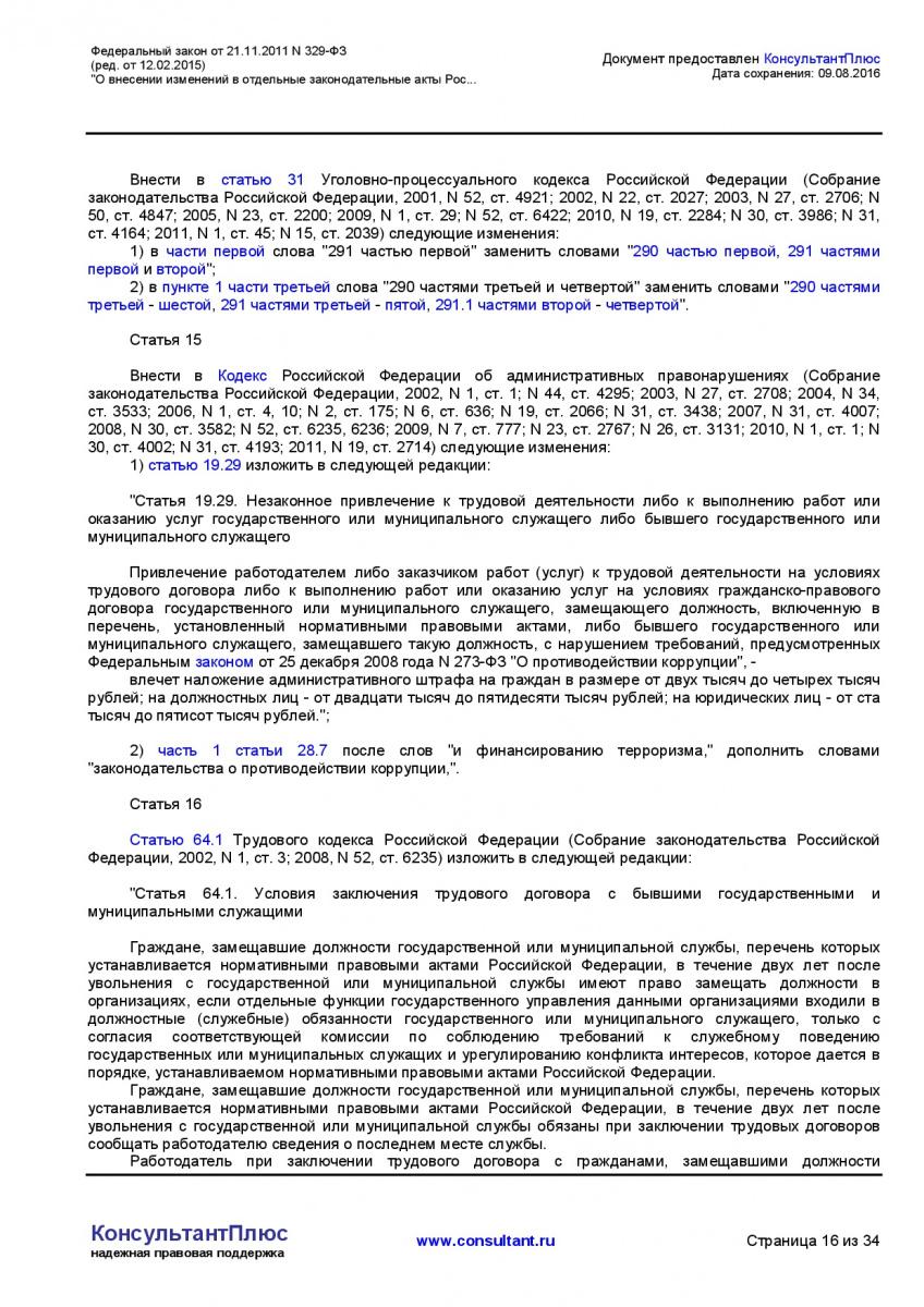 Federalnyj-zakon-ot-21_11_2011-N-329-FZ-_red_-ot-12_02_2015-016