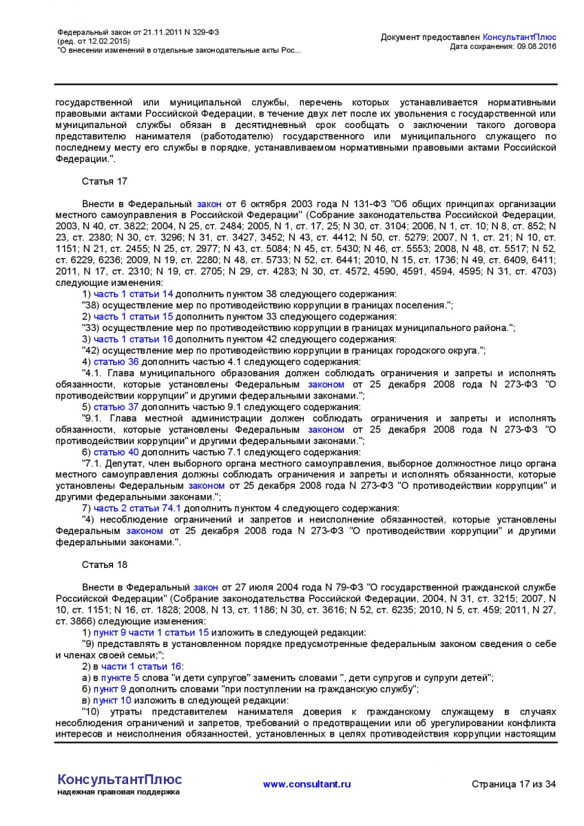 Federalnyj-zakon-ot-21_11_2011-N-329-FZ-_red_-ot-12_02_2015-017