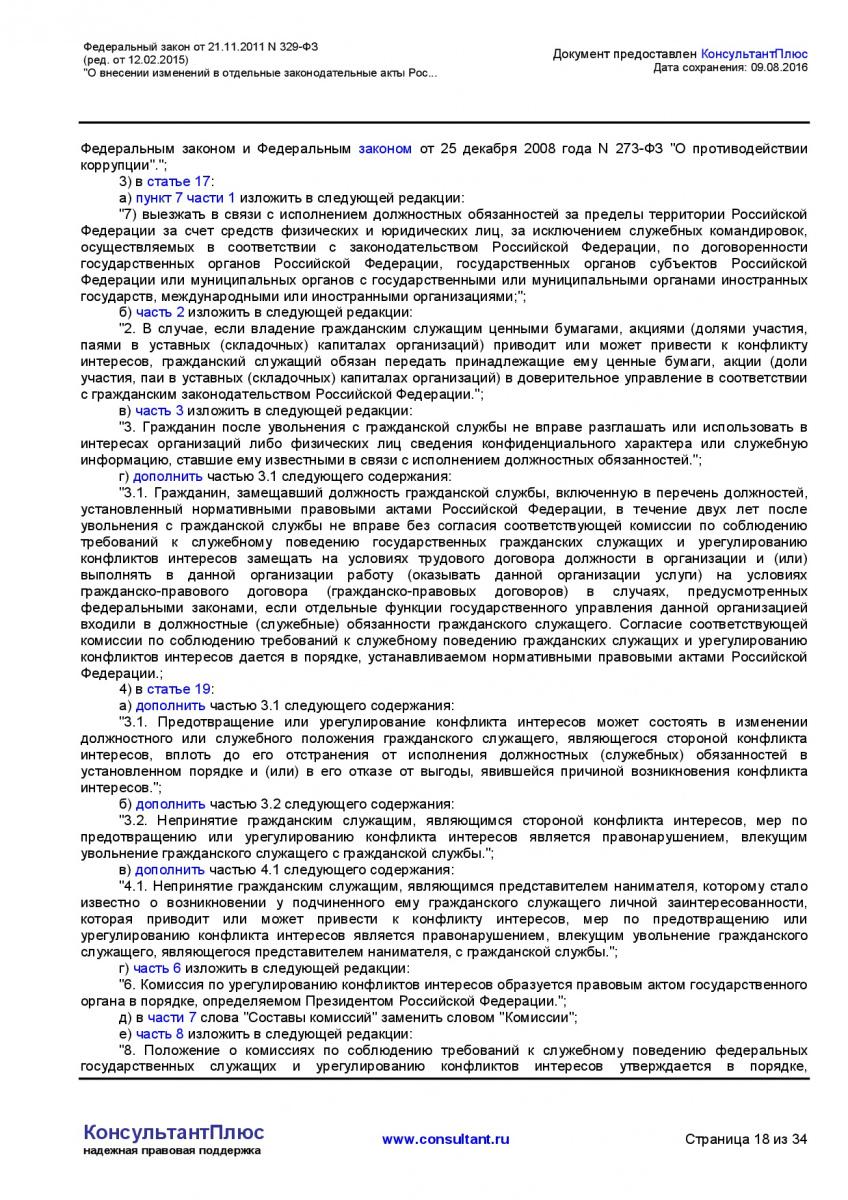 Federalnyj-zakon-ot-21_11_2011-N-329-FZ-_red_-ot-12_02_2015-018