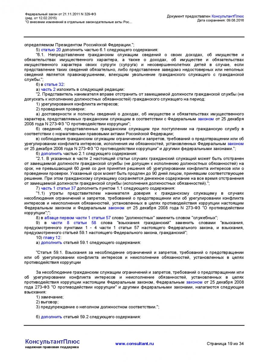 Federalnyj-zakon-ot-21_11_2011-N-329-FZ-_red_-ot-12_02_2015-019