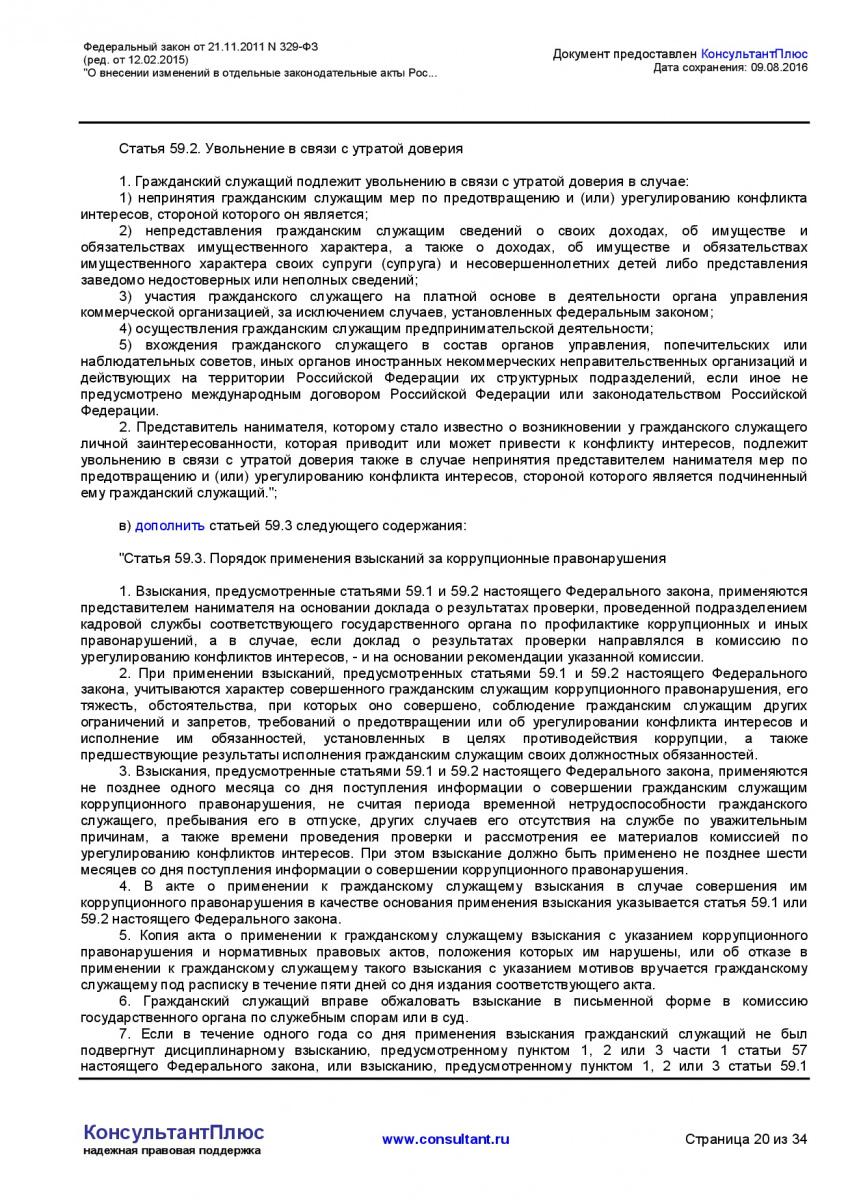 Federalnyj-zakon-ot-21_11_2011-N-329-FZ-_red_-ot-12_02_2015-020