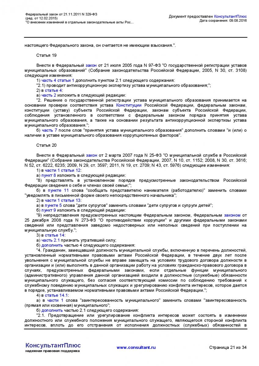 Federalnyj-zakon-ot-21_11_2011-N-329-FZ-_red_-ot-12_02_2015-021