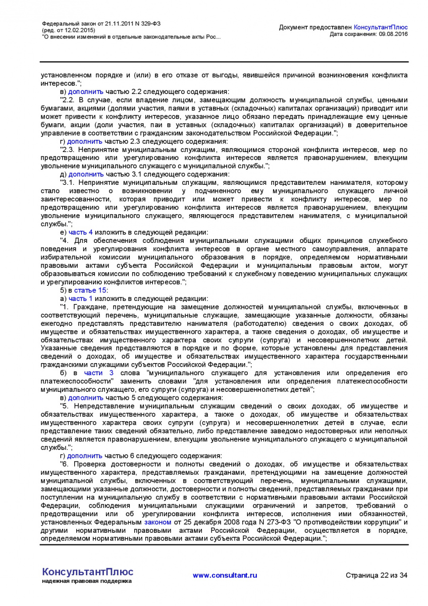Federalnyj-zakon-ot-21_11_2011-N-329-FZ-_red_-ot-12_02_2015-022