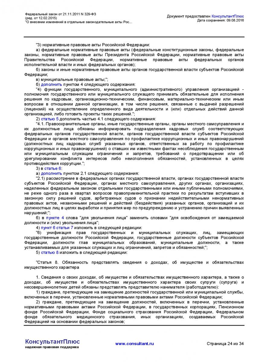 Federalnyj-zakon-ot-21_11_2011-N-329-FZ-_red_-ot-12_02_2015-024