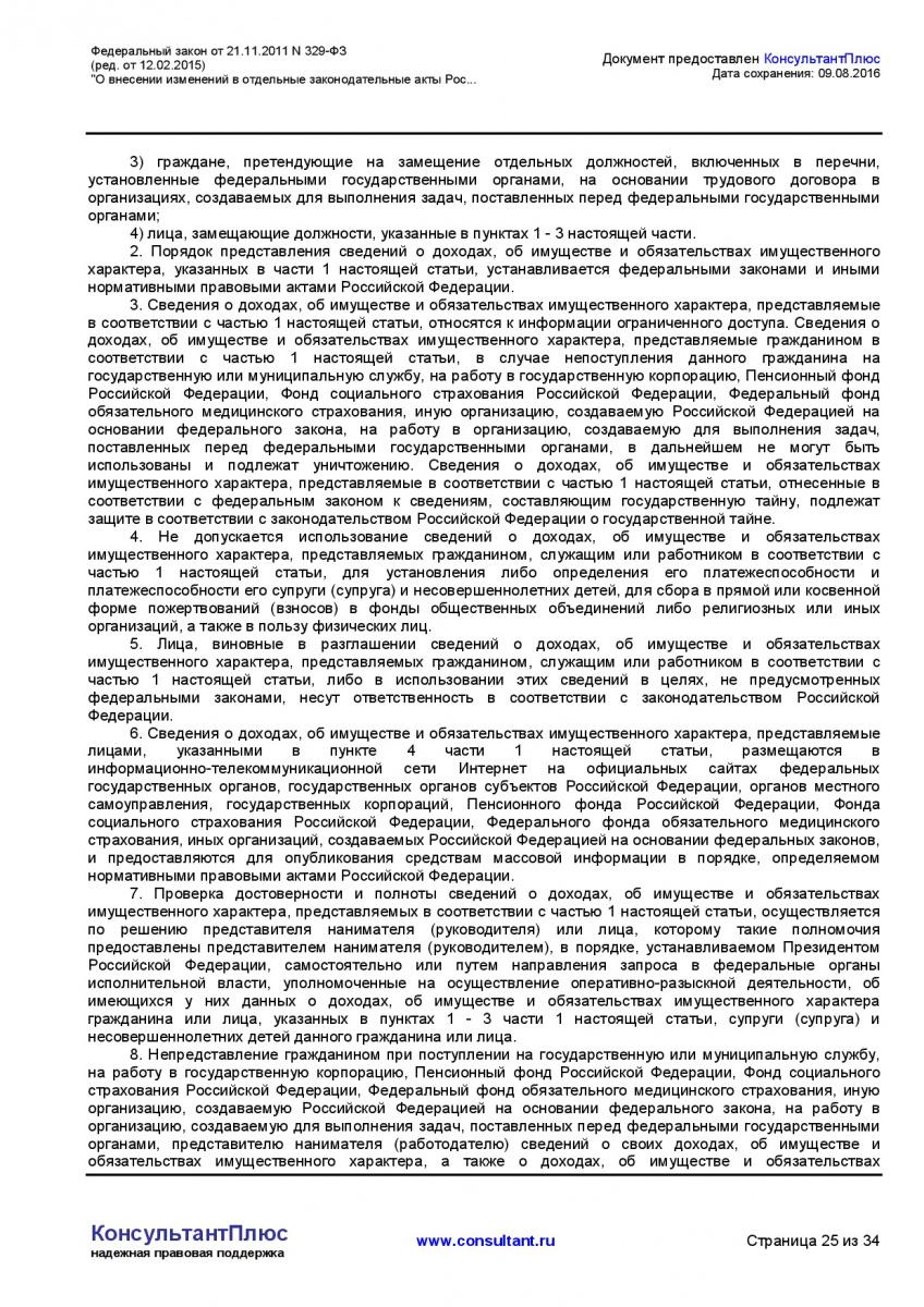 Federalnyj-zakon-ot-21_11_2011-N-329-FZ-_red_-ot-12_02_2015-025