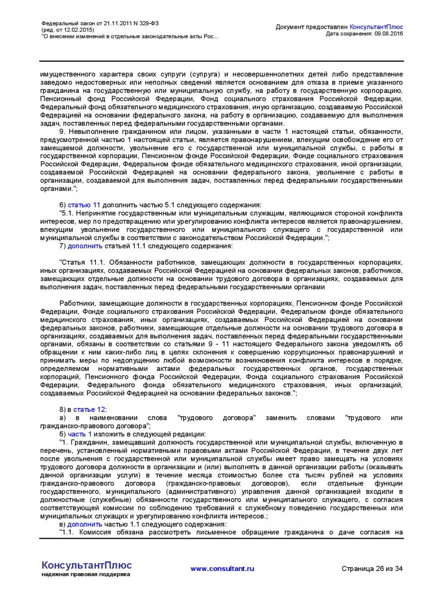 Federalnyj-zakon-ot-21_11_2011-N-329-FZ-_red_-ot-12_02_2015-026