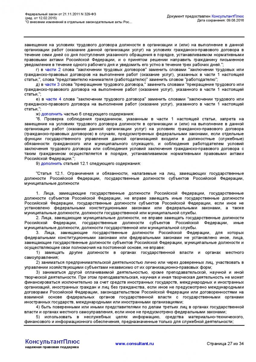 Federalnyj-zakon-ot-21_11_2011-N-329-FZ-_red_-ot-12_02_2015-027