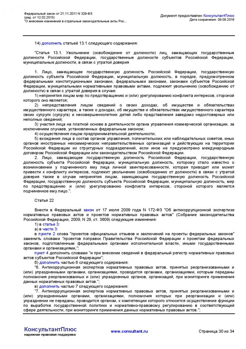 Federalnyj-zakon-ot-21_11_2011-N-329-FZ-_red_-ot-12_02_2015-030