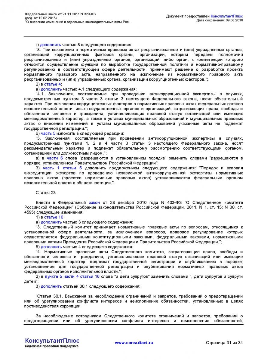 Federalnyj-zakon-ot-21_11_2011-N-329-FZ-_red_-ot-12_02_2015-031