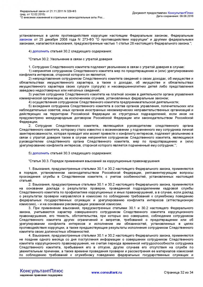 Federalnyj-zakon-ot-21_11_2011-N-329-FZ-_red_-ot-12_02_2015-032