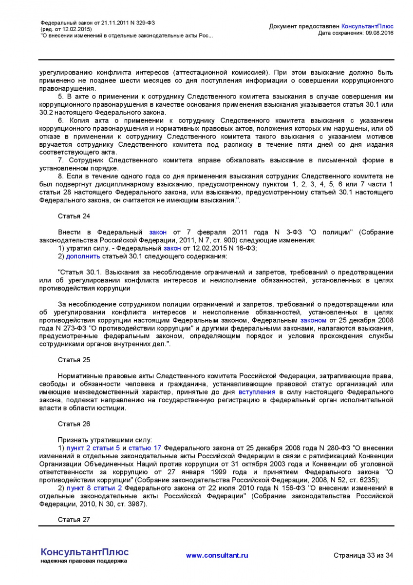Federalnyj-zakon-ot-21_11_2011-N-329-FZ-_red_-ot-12_02_2015-033