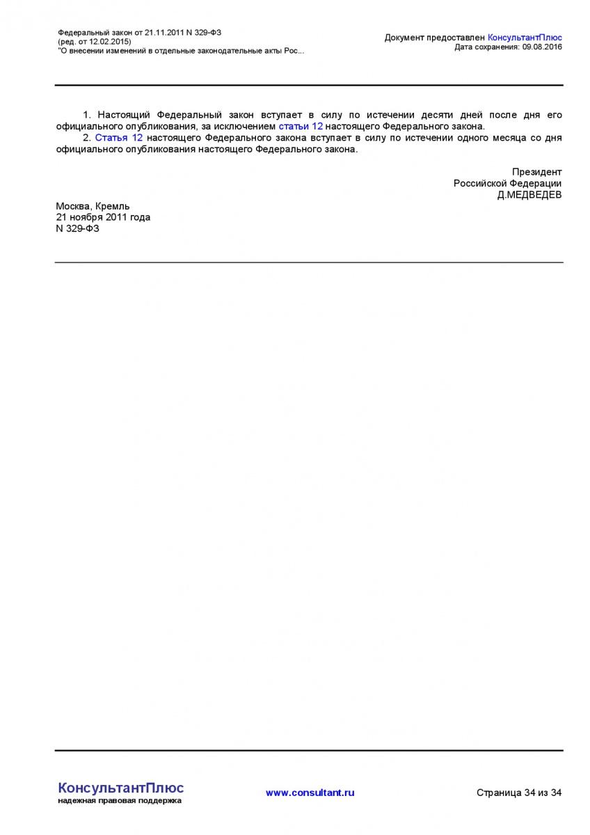 Federalnyj-zakon-ot-21_11_2011-N-329-FZ-_red_-ot-12_02_2015-034