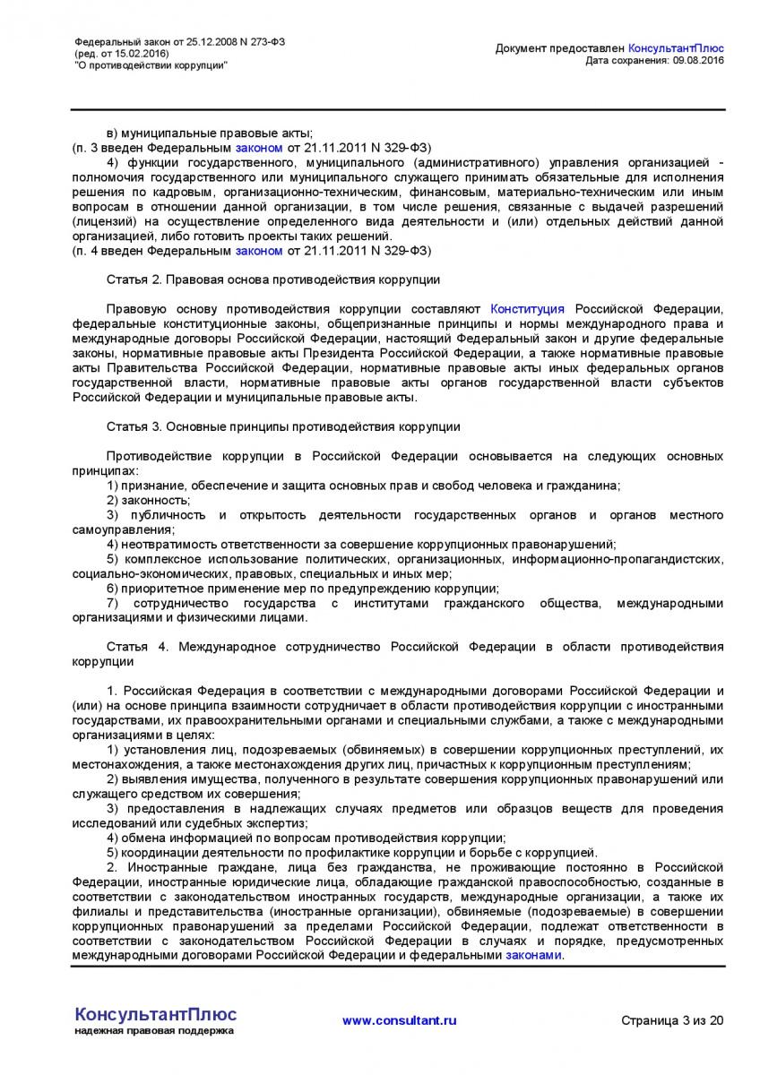 Federalnyj-zakon-ot-25_12_2008-N-273-FZ-_red_-ot-15_02_2016-003