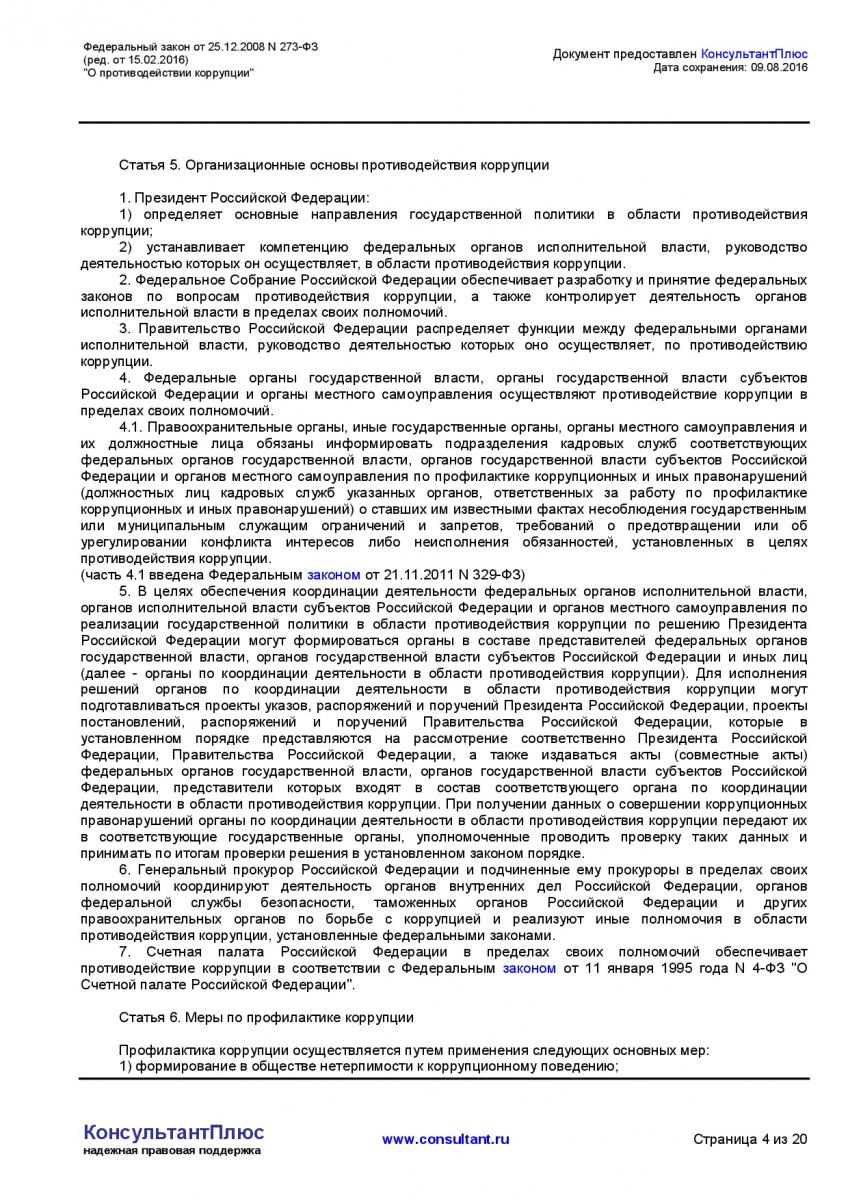 Federalnyj-zakon-ot-25_12_2008-N-273-FZ-_red_-ot-15_02_2016-004