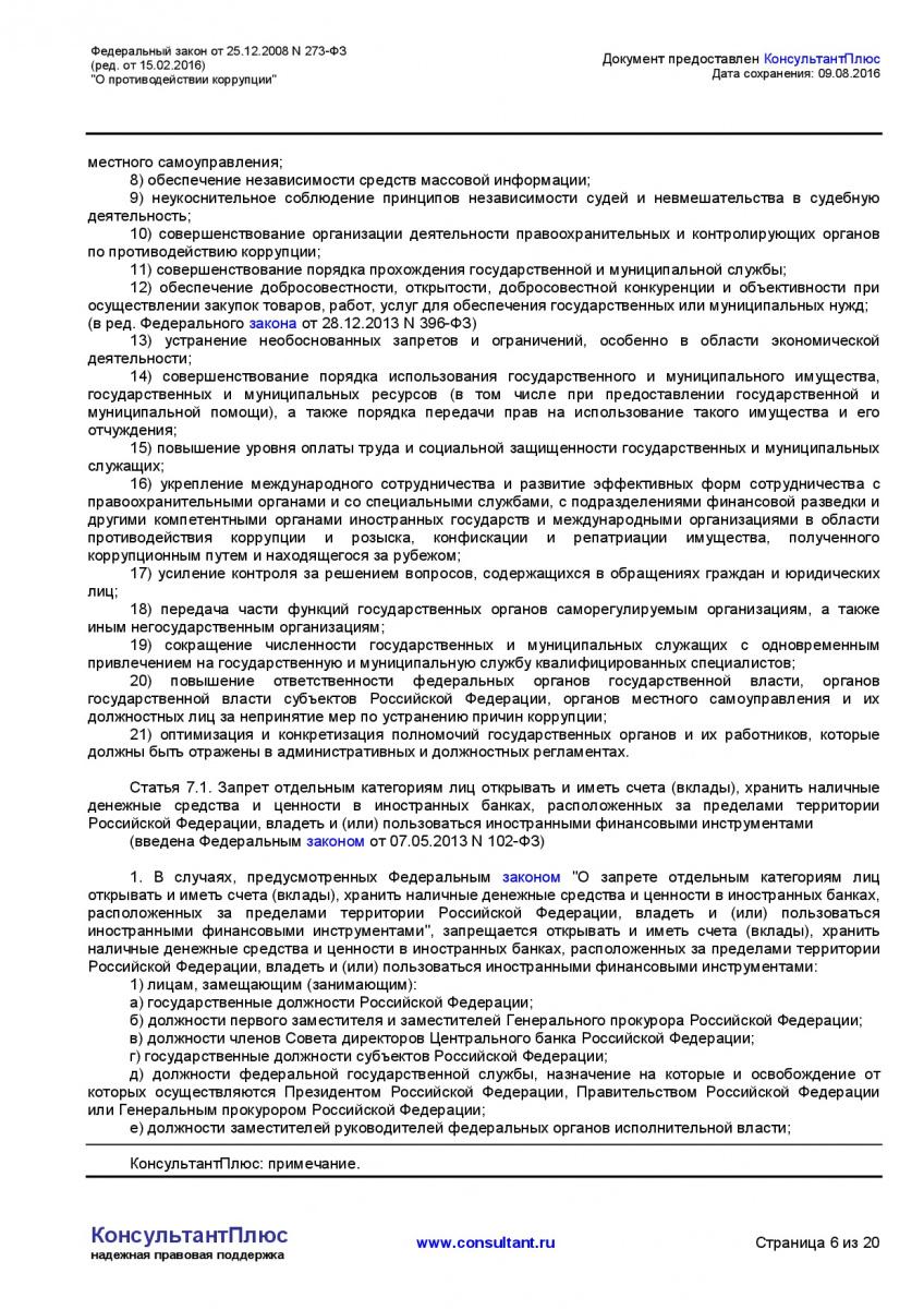 Federalnyj-zakon-ot-25_12_2008-N-273-FZ-_red_-ot-15_02_2016-006