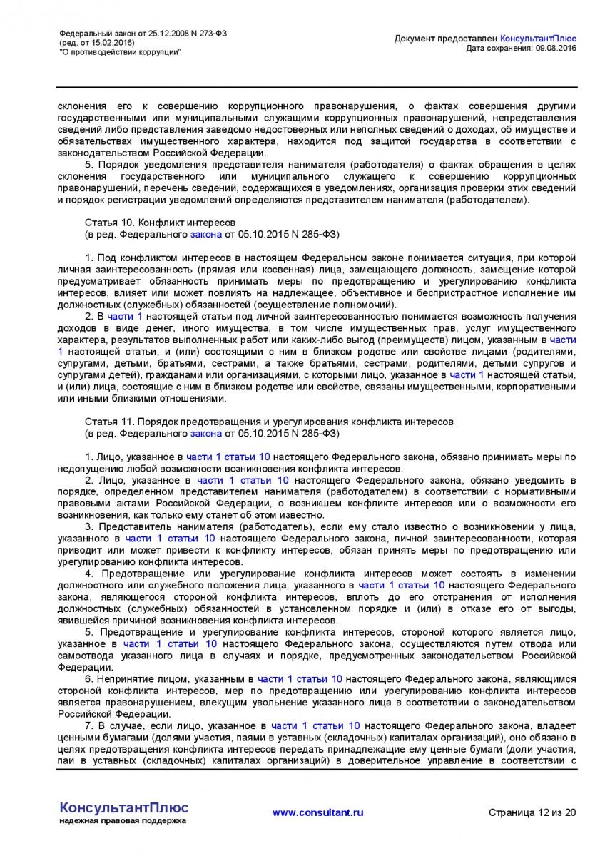 Federalnyj-zakon-ot-25_12_2008-N-273-FZ-_red_-ot-15_02_2016-012