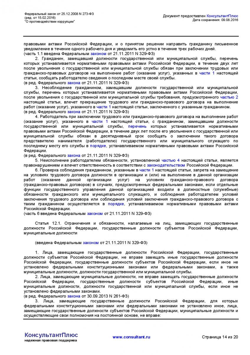Federalnyj-zakon-ot-25_12_2008-N-273-FZ-_red_-ot-15_02_2016-014