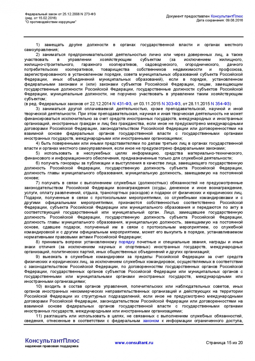 Federalnyj-zakon-ot-25_12_2008-N-273-FZ-_red_-ot-15_02_2016-015