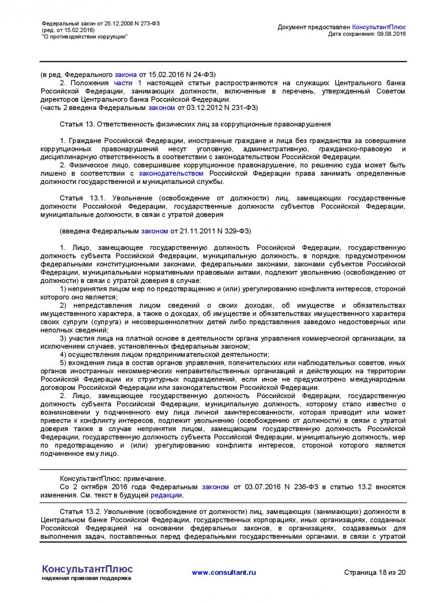 Federalnyj-zakon-ot-25_12_2008-N-273-FZ-_red_-ot-15_02_2016-018