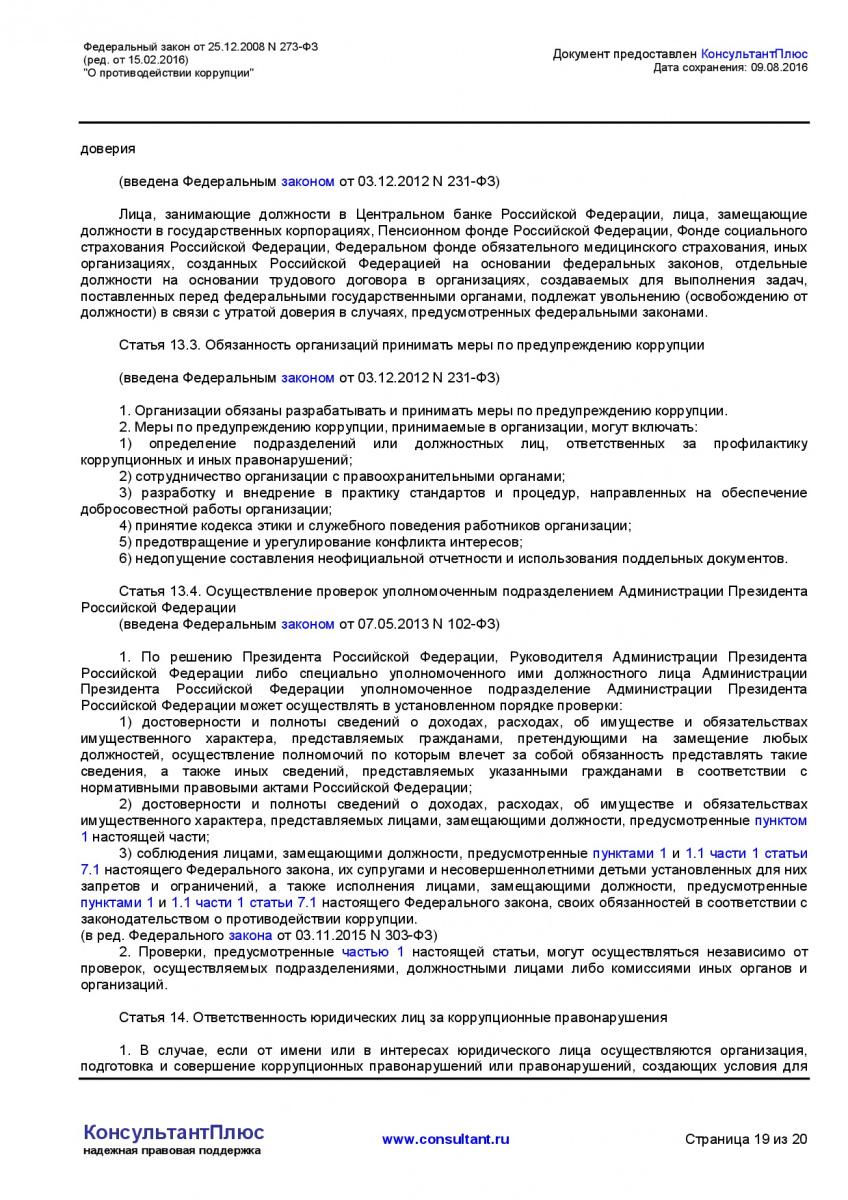 Federalnyj-zakon-ot-25_12_2008-N-273-FZ-_red_-ot-15_02_2016-019