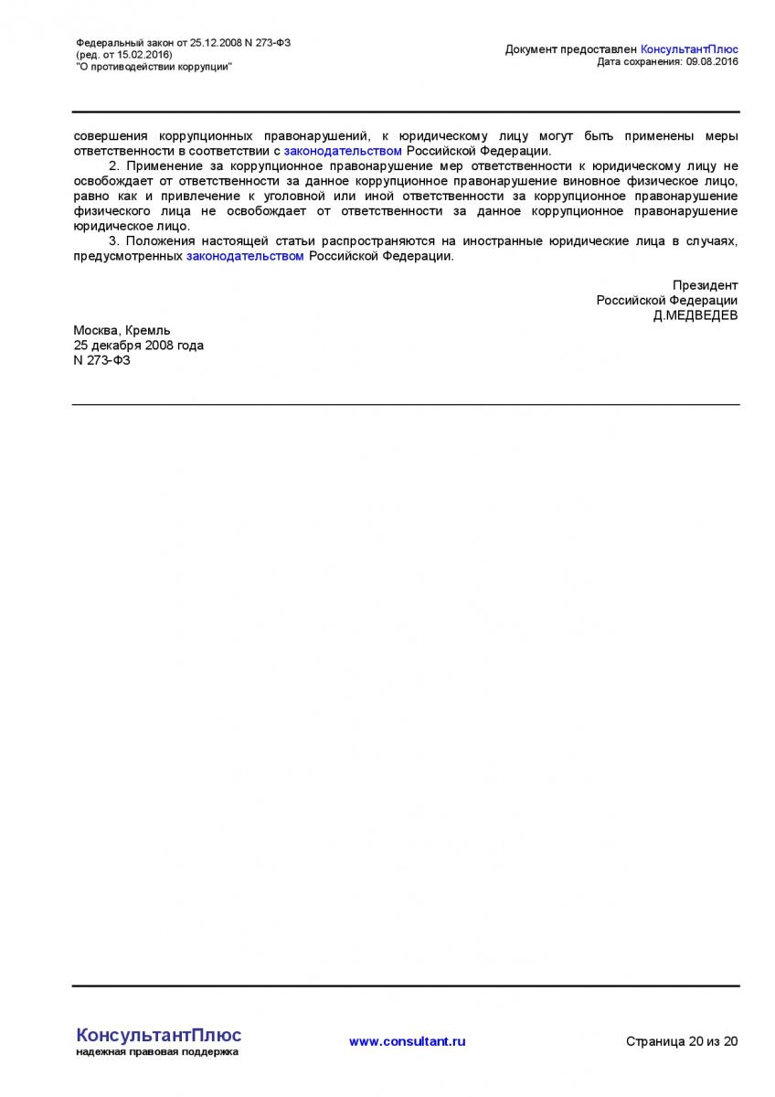 Federalnyj-zakon-ot-25_12_2008-N-273-FZ-_red_-ot-15_02_2016-020