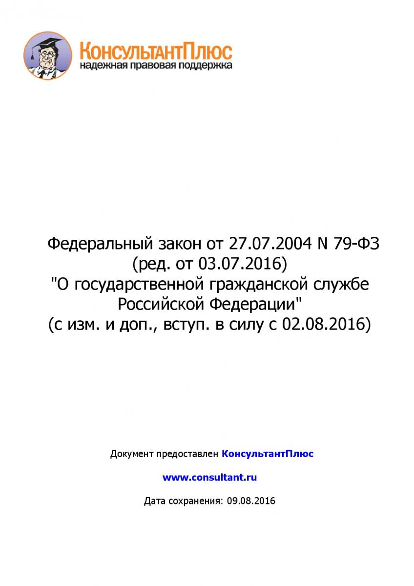 Federalnyj-zakon-ot-27_07_2004-N-79-FZ-_red_-ot-03_07_2016_-001