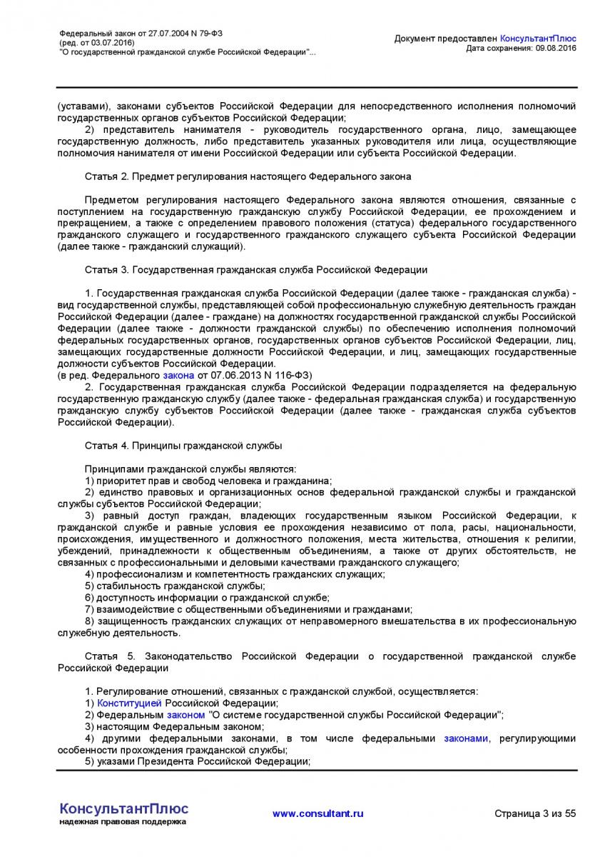 Federalnyj-zakon-ot-27_07_2004-N-79-FZ-_red_-ot-03_07_2016_-003