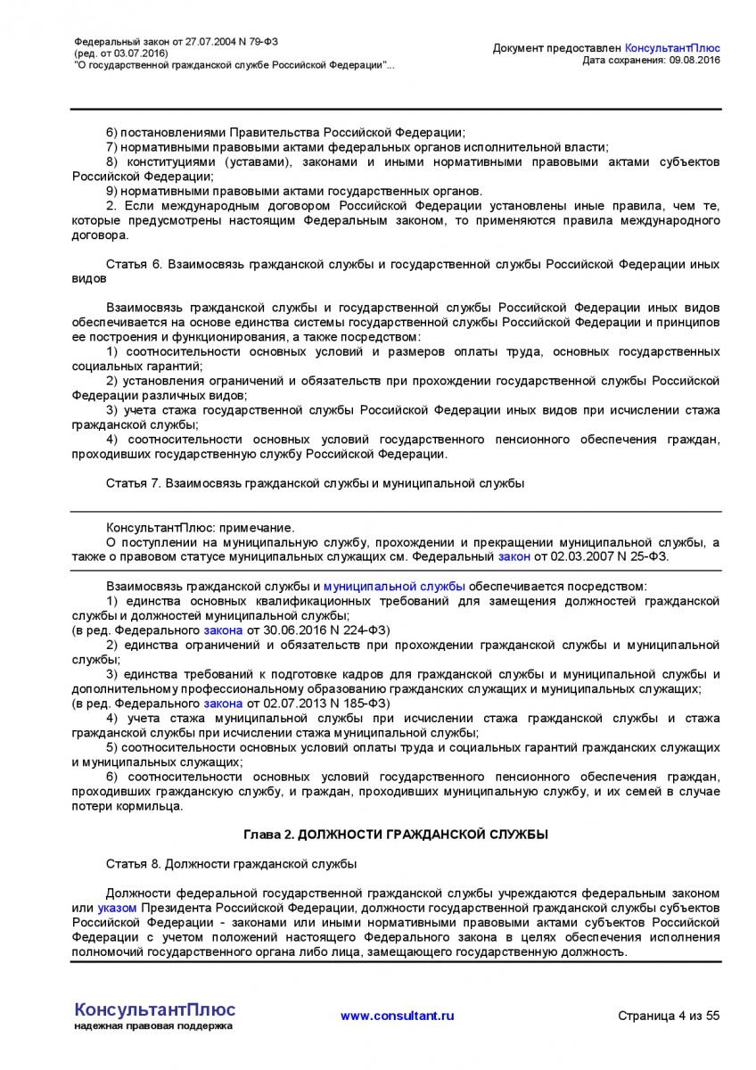 Federalnyj-zakon-ot-27_07_2004-N-79-FZ-_red_-ot-03_07_2016_-004