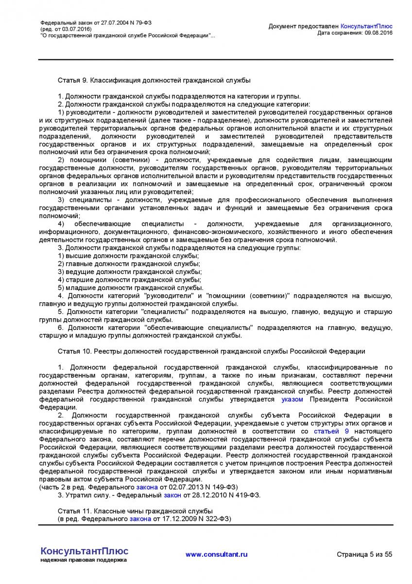 Federalnyj-zakon-ot-27_07_2004-N-79-FZ-_red_-ot-03_07_2016_-005