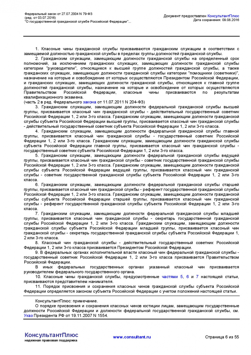 Federalnyj-zakon-ot-27_07_2004-N-79-FZ-_red_-ot-03_07_2016_-006