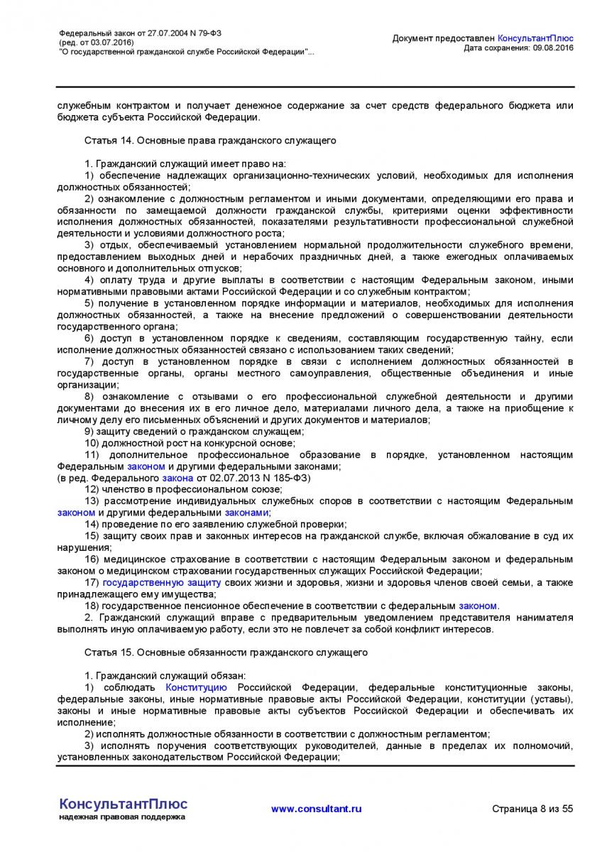 Federalnyj-zakon-ot-27_07_2004-N-79-FZ-_red_-ot-03_07_2016_-008