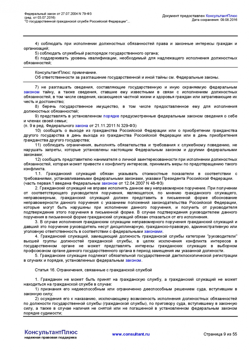 Federalnyj-zakon-ot-27_07_2004-N-79-FZ-_red_-ot-03_07_2016_-009