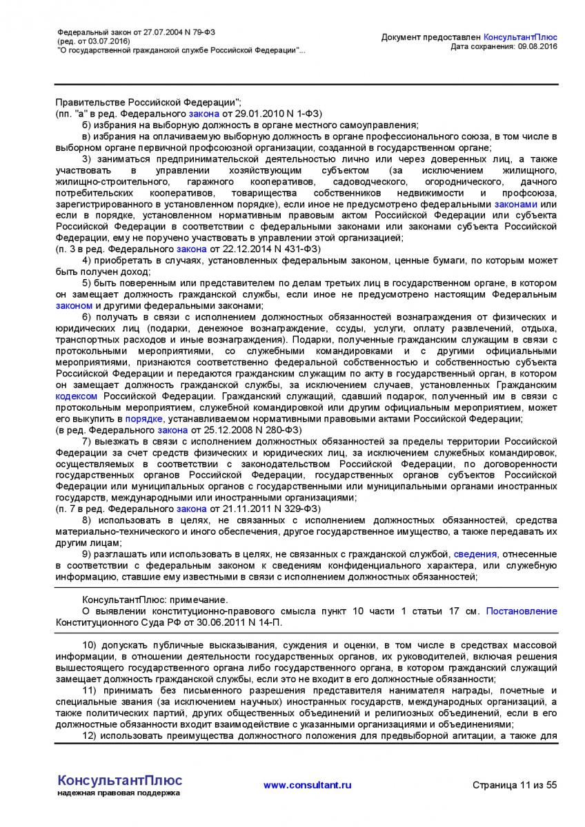 Federalnyj-zakon-ot-27_07_2004-N-79-FZ-_red_-ot-03_07_2016_-011