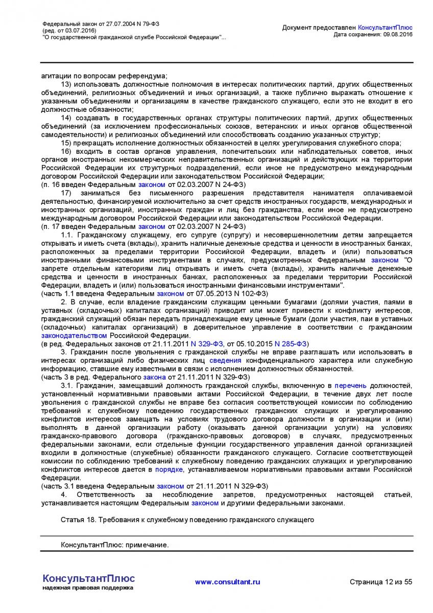 Federalnyj-zakon-ot-27_07_2004-N-79-FZ-_red_-ot-03_07_2016_-012
