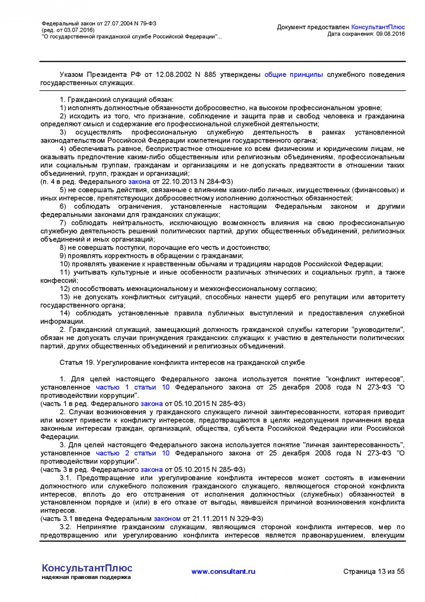 Federalnyj-zakon-ot-27_07_2004-N-79-FZ-_red_-ot-03_07_2016_-013