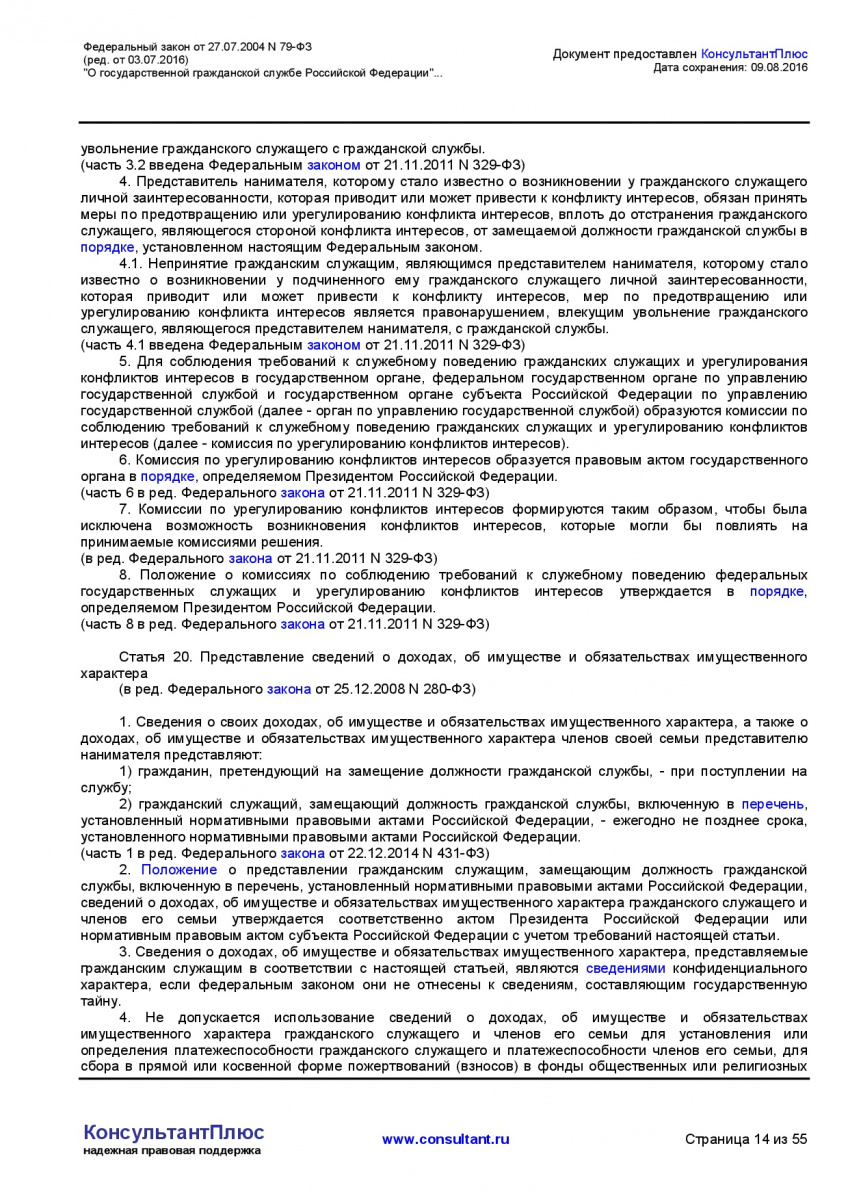 Federalnyj-zakon-ot-27_07_2004-N-79-FZ-_red_-ot-03_07_2016_-014