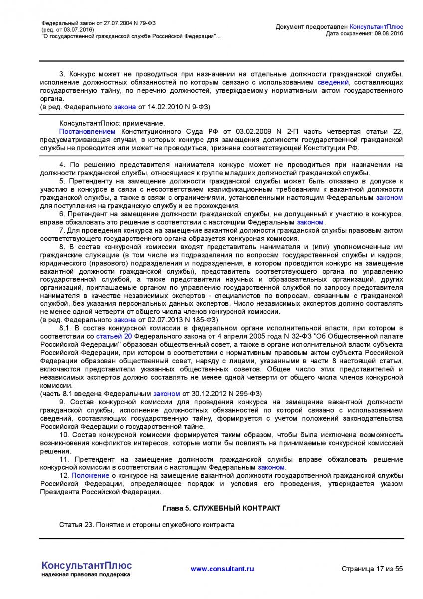 Federalnyj-zakon-ot-27_07_2004-N-79-FZ-_red_-ot-03_07_2016_-017