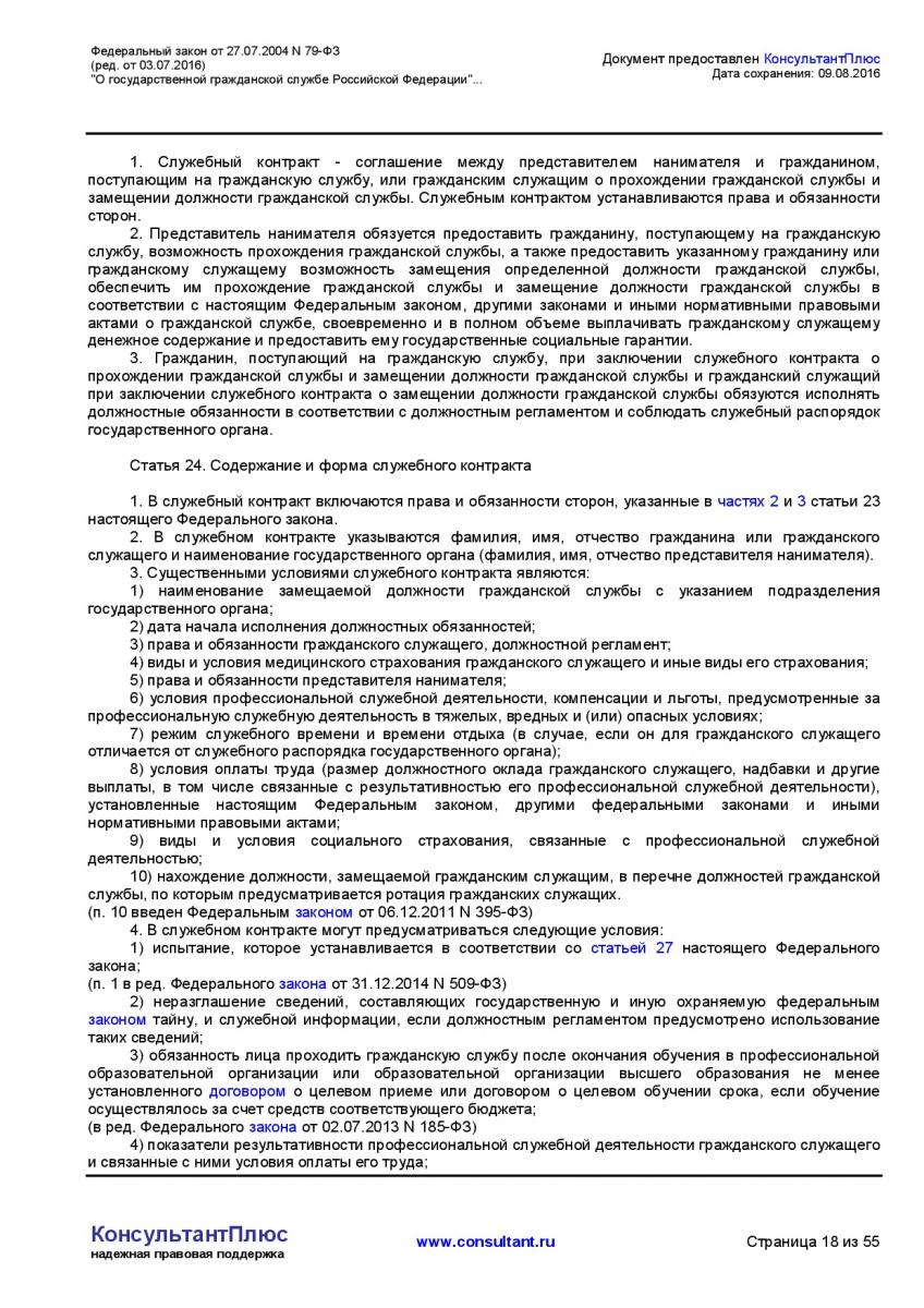 Federalnyj-zakon-ot-27_07_2004-N-79-FZ-_red_-ot-03_07_2016_-018